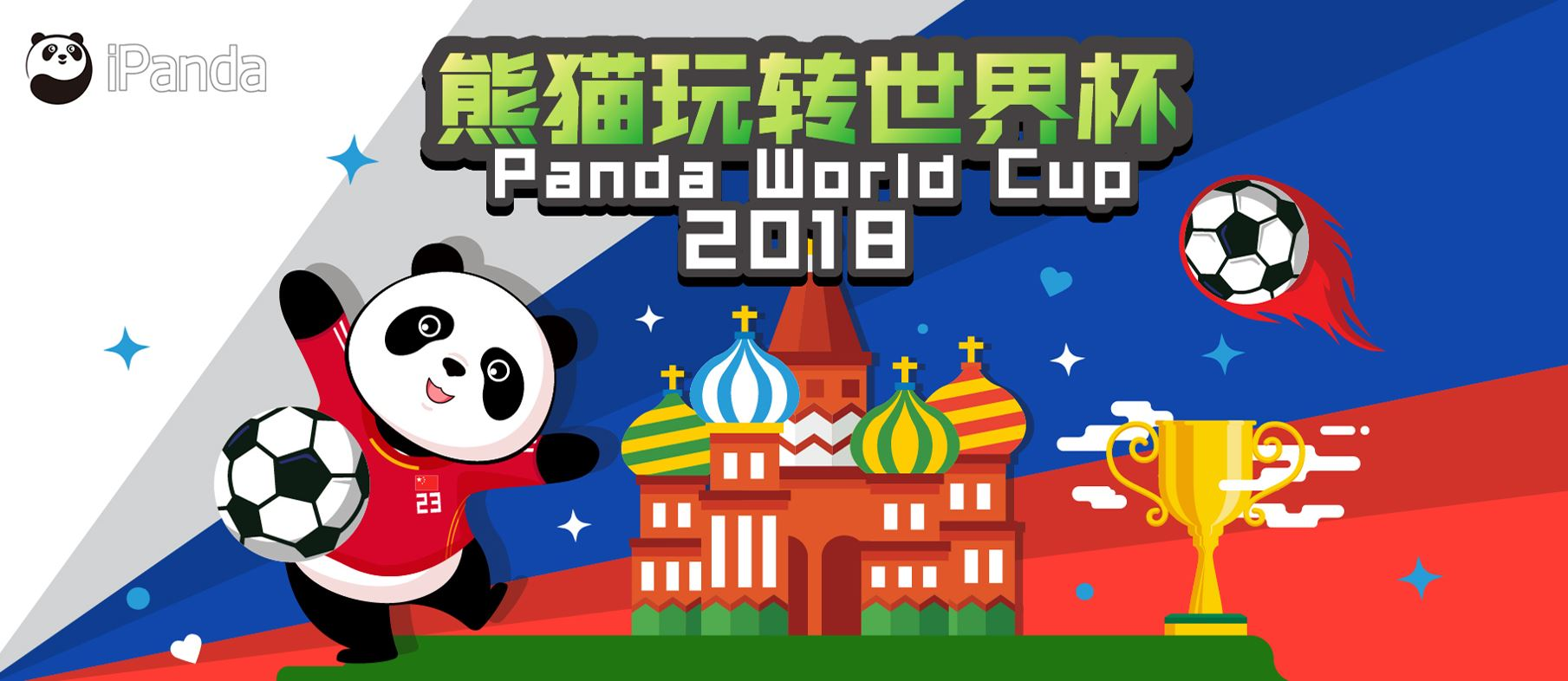 Panda World Cup